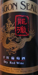 medium_dragon-seal-vin-chinois-chine.jpg